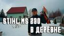 Stihl ms 230 бензопила на все случаи жизни для дома в деревне и загородной жизни