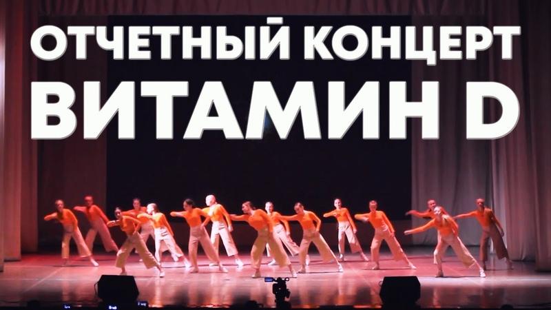 Костромские дети станцевали на отчетном концерте - дети 12-16 лет - Школа танцев