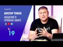 Общение с подписчиками в прямом эфире May 25, 2019