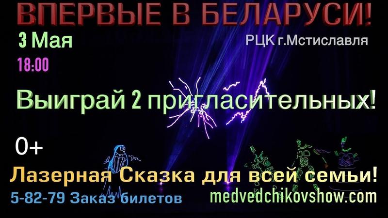 3 мая РЦК г.Мстиславля 18:00 Лазерная сказка для всей семьи