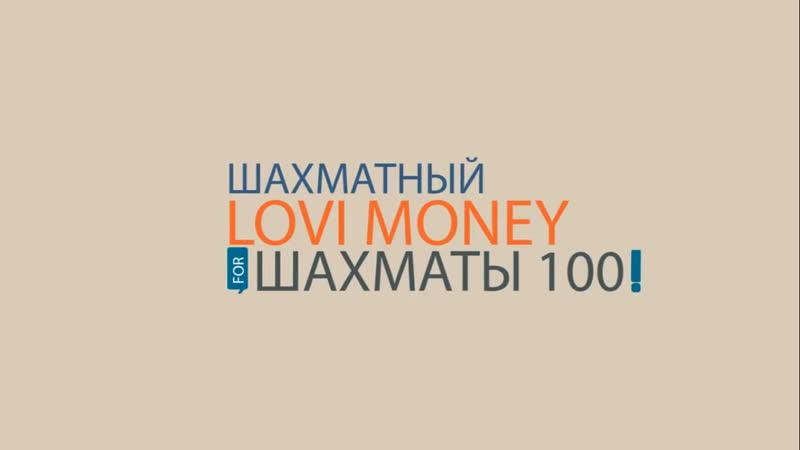 Lovi Money p mariy2015