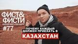 Казахстан влог. Почему каждый должен приехать в Казахстан Чарынский каньон. Алмата. Charyn canyon