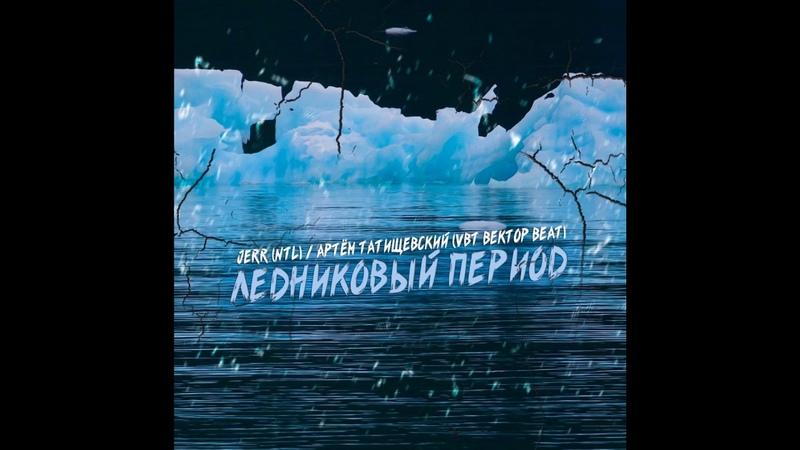 Jerr (NTL) Артём Татищевский - Ледниковый Период (2019)