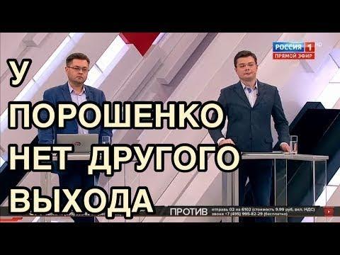 Порошенко уже проиграл Семченко врезал правду матку на Россия 1
