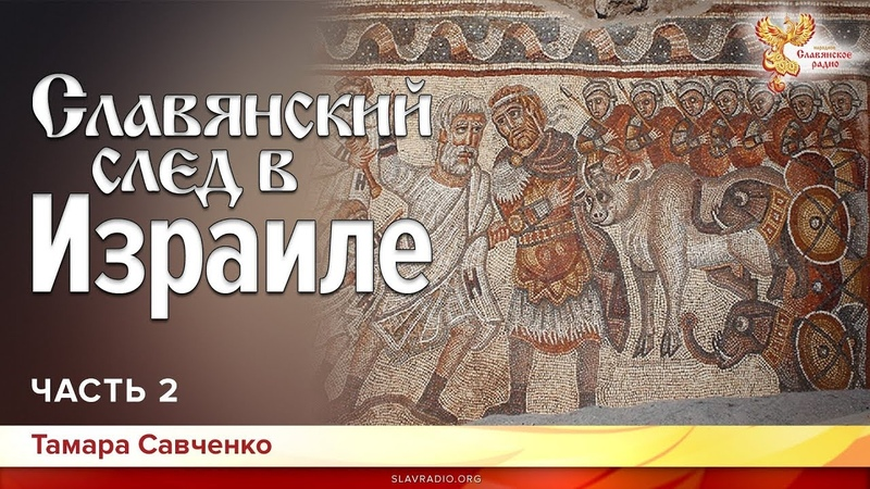 Славянский след в Израиле. Тамара Савченко. Часть 2