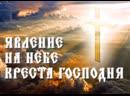 Явления Креста Господня в небе над Иерусалимом в 351 году