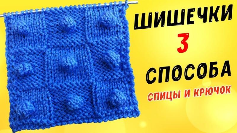 Вяжем ШИШЕЧКИ спицами и крючком 3 способа   knitting bumps