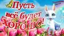 Пусть всё будет хорошо! Красивое пожелание для тебя! Желаю тебе счастья в сердце!