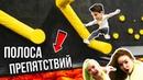 ПРОХОДИМ ПОЛОСУ ПРЕПЯТСТВИЙ НА БАТУТАХ ft Арина Данилова Тилька