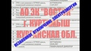 Незаконное отключение электроэнергии и вопросы представителю Энергосбыта. г. Куртамыш