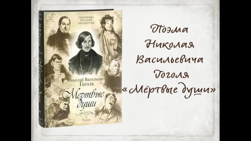 Буктрейлер Мёртвые души Н.В. Гоголь