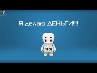 Робот компании iTRADE !