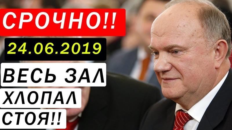 Вот это поворот! 24.06.19 Заявление Зюганова свело на нет рейтинг Путина!