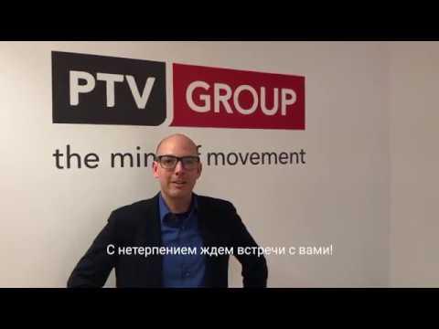 Видео-приглашение на Встречу пользователей PTV