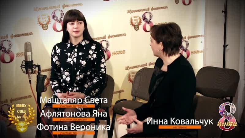 Фестиваль 8 НОТА Фотина В Афлятонова Я Машталяр С