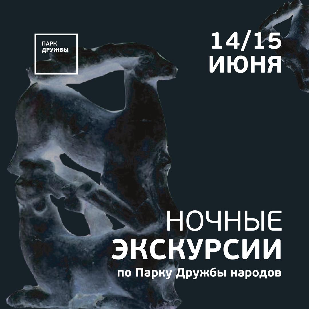 Афиша Ульяновск Ночная экскурсия по Парку Дружбы народов