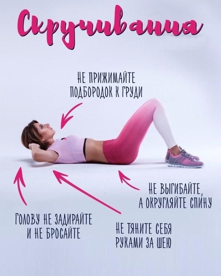 Лучшие упражнения для себя любимой. Скручивание