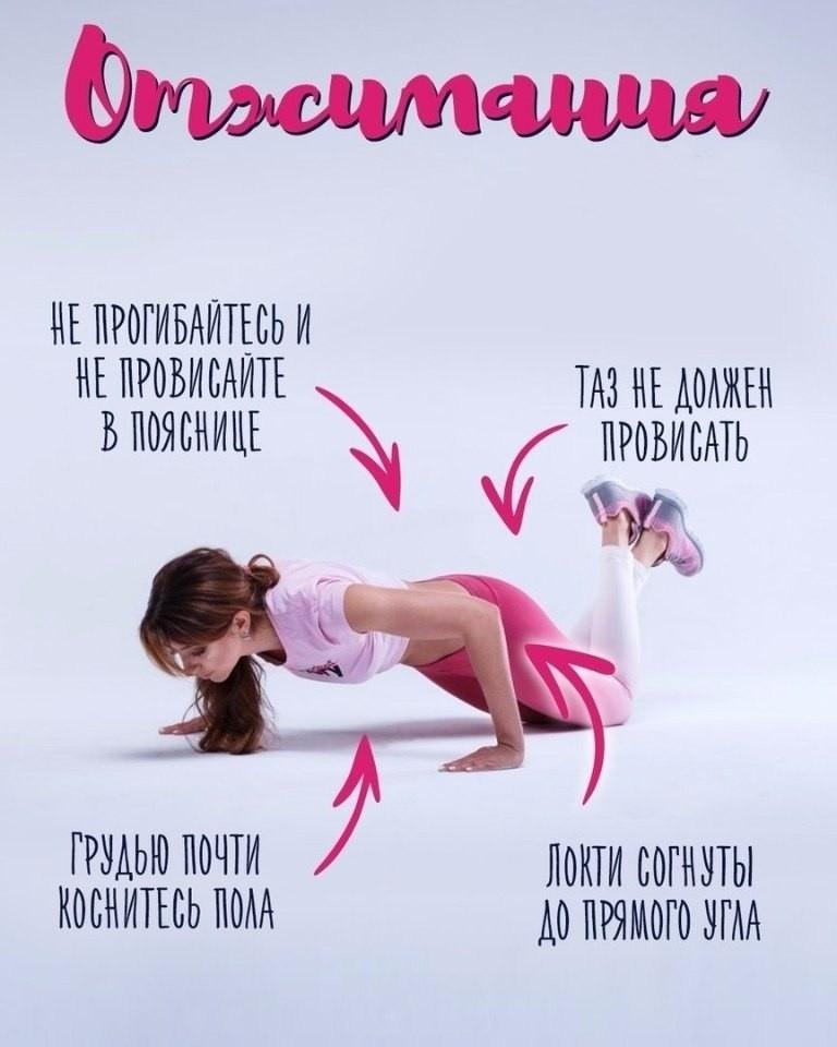 Лучшие упражнения для себя любимой. Отжимание