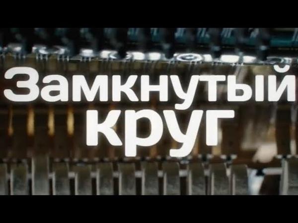 Замкнутый круг Soundtrack by Vladlen Pupkov 2018 HD
