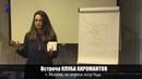 встреча КЛУБА ХИРОМАНТОВ. Анастасия Ефимова Как правильно выбрать специалиста для консультирования