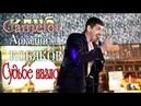 Аркадий КОБЯКОВ - Судьбе назло Концерт в клубе Camelot