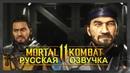 MORTAL KOMBAT 11 - ОФИЦИАЛЬНЫЙ ТРЕЙЛЕР | РУССКАЯ ОЗВУЧКА (ЛУЧШИЙ ТРЕЙЛЕР)