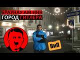 Город, породивший Гитлера - Браунау-Ам-Инн, Австрия. История, Адольф Гитлер, фашистская Германия