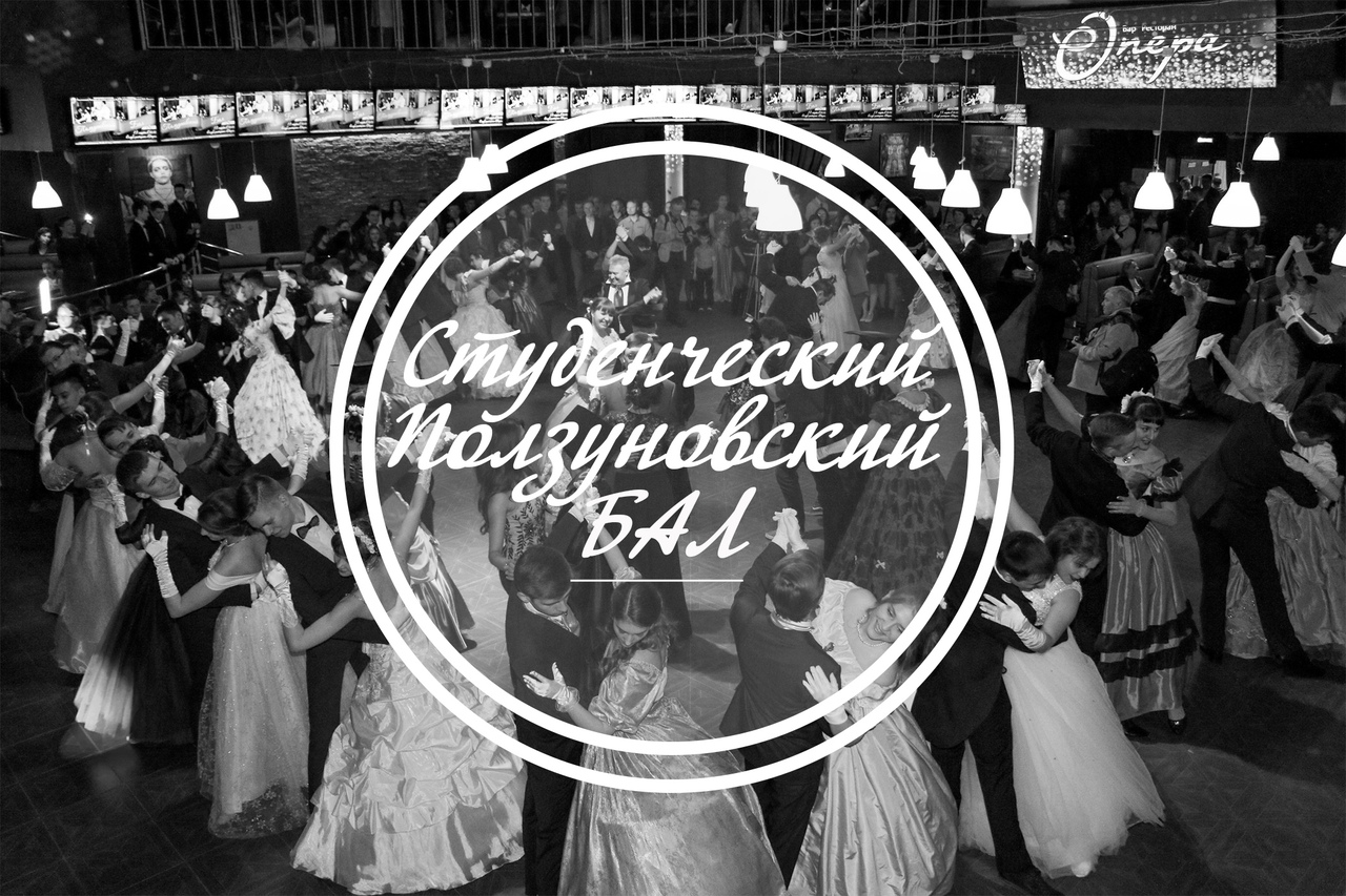 Афиша Барнаул Студенческий Ползуновский бал
