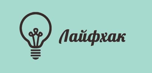 Пять лайфхаков: