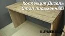 Стол письменный Дизель, стол для школьника