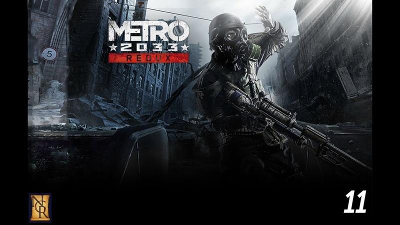 Прохождение Метро 2033 Redux часть одинадцатая