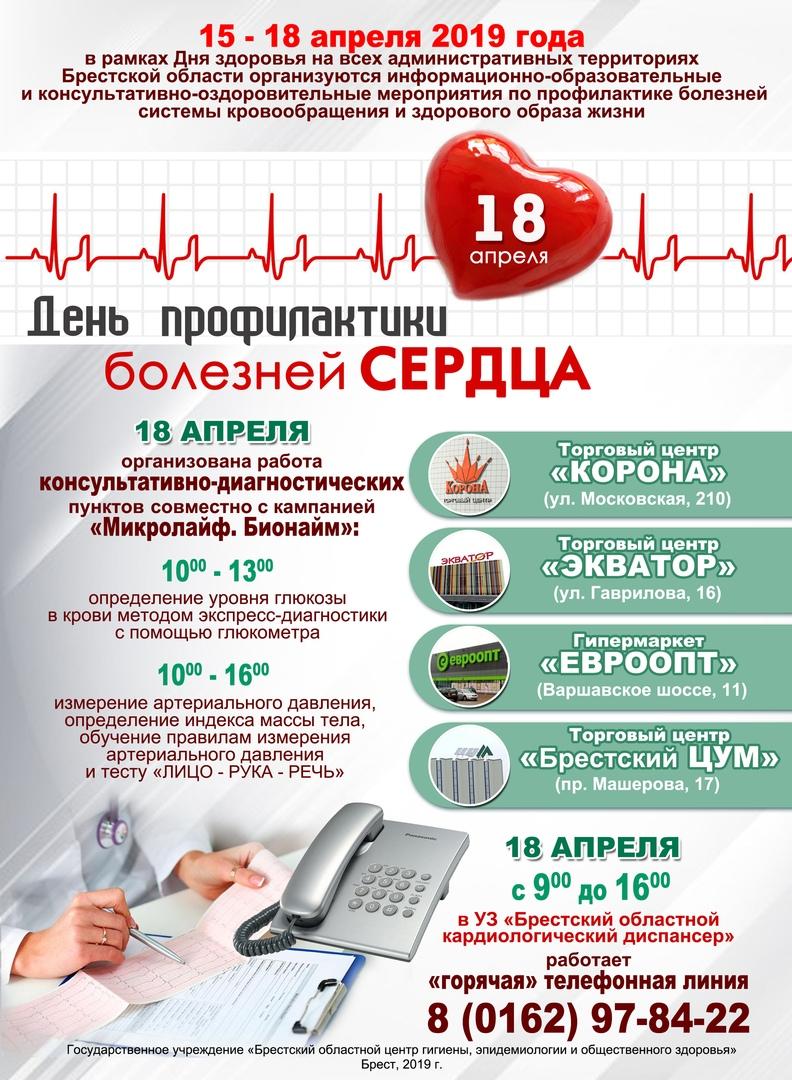 18 апреля – День профилактики болезней сердца