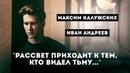Максим Калужских Рассвет приходит к тем кто видел тьму Иван Андреев