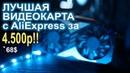 Лучшая видеокарта с AliExpress за 4500р !!