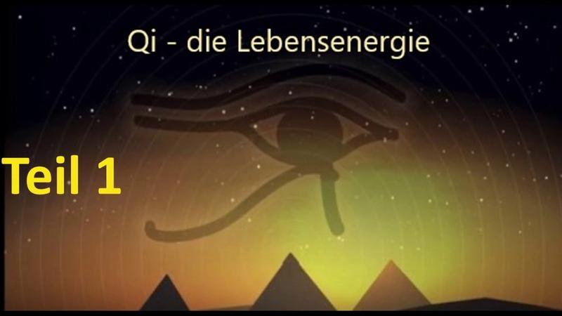 Qi - Orgon - Lebensenergie Teil 1 von 3