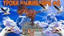 ARK Survival Evolved Уроки выживания 2 Дом