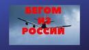 Пора валить Почему из России нужно бежать