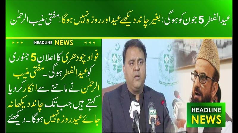Latest Statement of Mufti Muneeb Ur Rehman | Fawad Ch Vs Mufti Muneeb | Eid ul Fit 5th June 2019