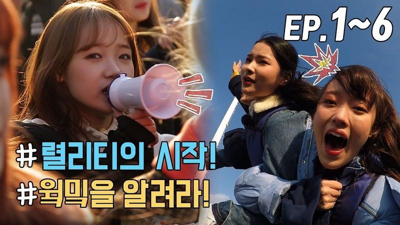 [WekiMeki 위키미키 모해] EP1~EP6 몰아보기(ENG SUB)