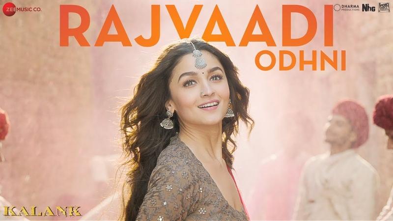 Rajvaadi Odhni - Kalank | Alia Bhatt, Varun Dhawan, Madhuri Sonakshi | Jonita Gandhi | Pritam