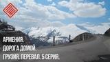 Дорога домой. Армения. Грузия. Перевал. 5 серия.