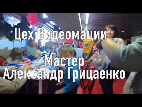 БФМ 2019 Цехвидеомации Масер Александр Грицаенко | Наш взгляд Мультстудия АВ 89080252490 HD 1080p
