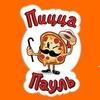 Доставка пиццы в СПб | Пицца Пауль