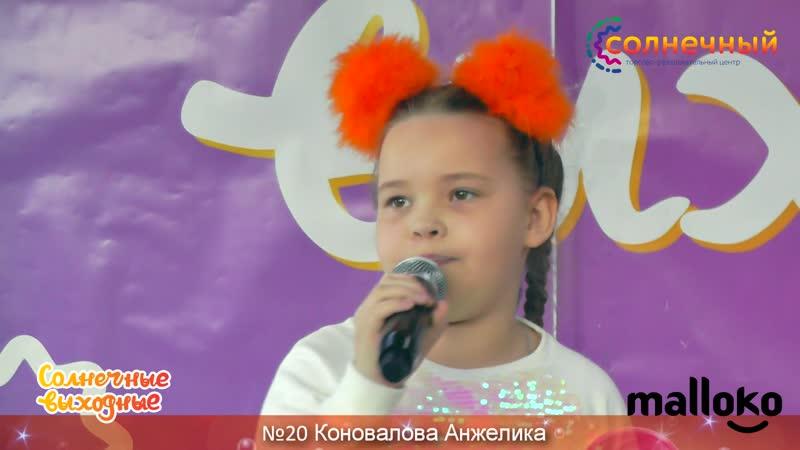 №20 Коновалова Анжелика