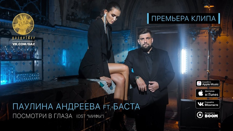 Паулина Андреева ft. Баста Посмотри в глаза OST: Мифы