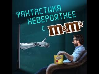 Фантастика невероятнее с M&M's