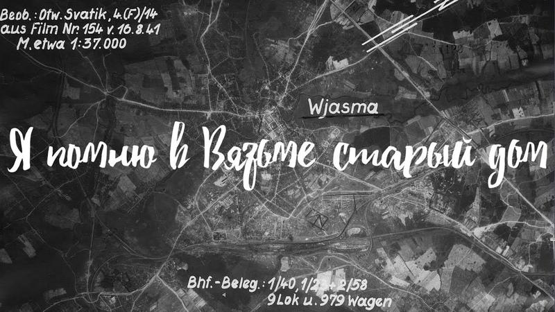 Я помню в Вязьме старый дом. Часть 3 / Вязьма Vyazma Wjasma WWII