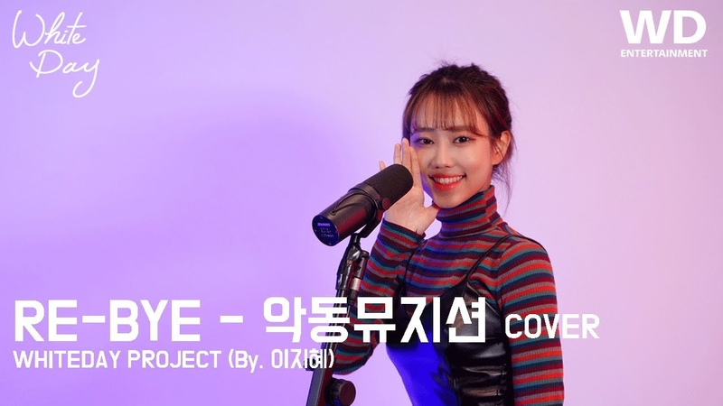 [Vocal] Re-Bye - 악동뮤지션 (이지혜 Cover) | White day Project