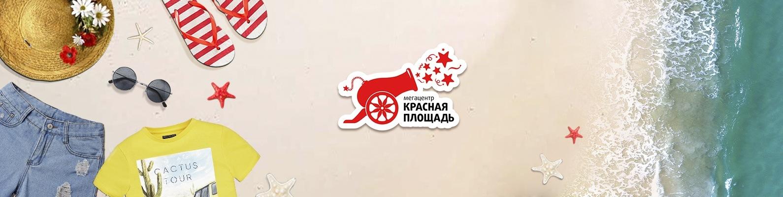 e014b8185 Мегацентр «Красная Площадь», Краснодар | ВКонтакте