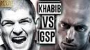 KHABIB NURMAGOMEDOV VS. GEORGES ST-PIERRE LEGACY (HD) TRAILER, UFC, MMA, PROMO, GSP